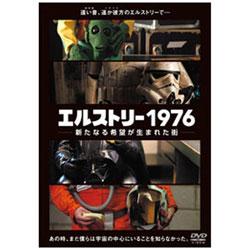エルストリー1976- 新たなる希望が生まれた街 - DVD