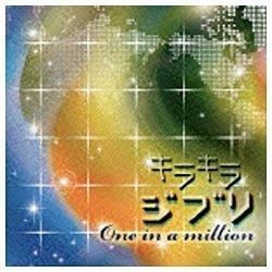 キラキラジブリ World Wide 【CD】   [その他 /CD]