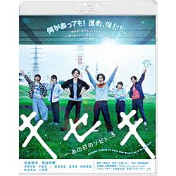 キセキ -あの日のソビト- スペシャル・プライス BD