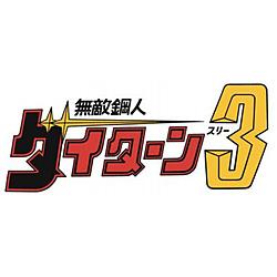 無敵鋼人ダイターン3 Blu-ray BOX
