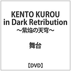 "KENTO KUROU in""Dark Retribution"" 〜紫焔の天穹〜"