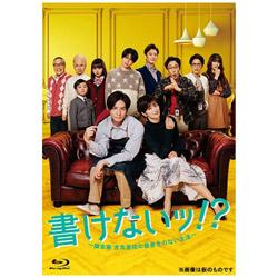 書けないッ!?〜脚本家 吉丸圭佑の筋書きのない生活〜 Blu-ray BOX