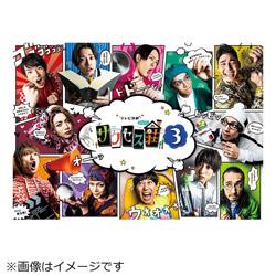 「テレビ演劇 サクセス荘3」 Blu-ray BOX