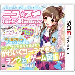 【在庫限り】 ニコ☆プチ ガールズランウェイ 【3DSゲームソフト】
