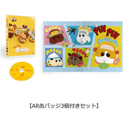 バンダイビジュアル PUI PUIモルカー AR缶バッジセット付DVD