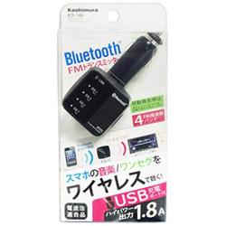 スマートフォン用[Bluetooth3.0・USB給電] FMトランスミッター+充電 (ブラック) KD-146