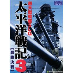 〔Win版〕 太平洋戦記 3 最終決戦   [Windows]