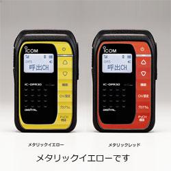 携帯デジタル30ch+5ch対応 トランシーバー(メタリックイエロー) IC-DPR30Y 【要登録申請】