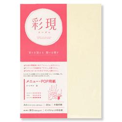1742186 リ・シマメ 白 A4(20) [彩現 メニュー・POP用紙]