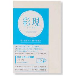 〔インクジェット〕 彩現 ポストカード用紙 IJリーブル 0.30mm (ハガキサイズ・50枚) 1742209