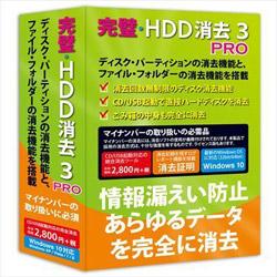〔Win版〕完璧・HDD消去3 PRO FL8191