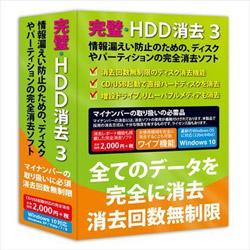 〔Win版〕完璧・HDD消去3 FL8201