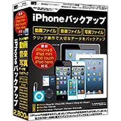〔Win版〕 iPhoneバックアップ