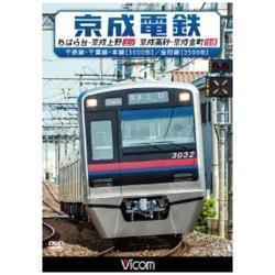 京成電鉄 ちはら台〜京成上野(上り)/京成高砂〜京成金町(往復)