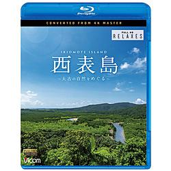 西表島 4K撮影作品 〜太古の自然をめぐる〜 BD