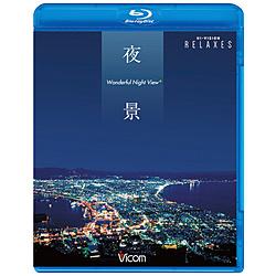 夜景 -Wonderful Night View- 【新価格版】 BD