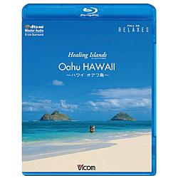 Healing Islands Oahu HAWAII 〜ハワイ オアフ島〜 【新価格版】 BD