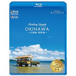Healing Islands OKINAWA 〜竹富島・西表島〜 【新価格版】 BD