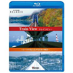 トレインビュー Train View 〜レールの先に広がる日本の風景〜 【新価格版】 BD