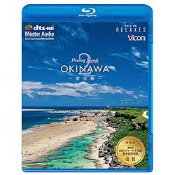 Healing Islands OKINAWA2 〜宮古島〜 【新価格版】 BD