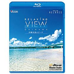 ELAXING VIEW OKINAWA〜沖縄本島のビーチ〜 【新価格版】 BD