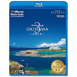 Healing Islands OKINAWA3 〜沖縄本島〜 【新価格版】 BD