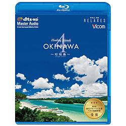 Healing Islands OKINAWA4 〜石垣島〜 【新価格版】 BD