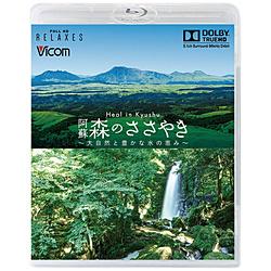 Heal in Kyushu 阿蘇 森のささやき 【新価格版】 BD