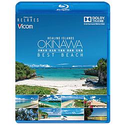 Healing Islands OKINAWA 〜BEST BEACH〜 【新価格版】 BD