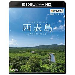 西表島〜太古の自然をめぐる〜 4K ULTRA HD