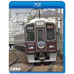 阪急電鉄テラファイル2 神戸線