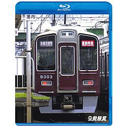 阪急電鉄テラファイル3 京都線 BD