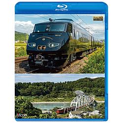 九州の鉄道SPECIAL 1985&2020 〜国鉄時代と現代 35年の時を超えて〜