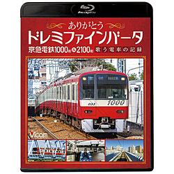 ありがとうドレミファインバータ 京急電鉄1000形&2100形