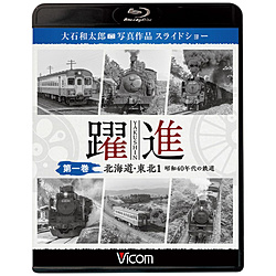 躍進 第一巻 北海道・東北1 昭和40年代の鉄道