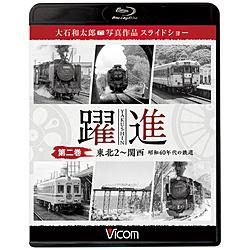 躍進 第二巻 東北2〜関西 昭和40年代の鉄道