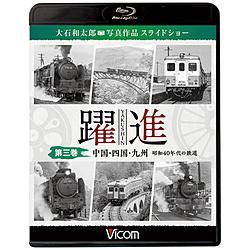 躍進 第三巻 中国・四国・九州 昭和40年代の鉄道