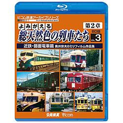 よみがえる総天然色の列車たち 第2章 ブルーレイ版 Vol.3 近鉄・路面電車篇