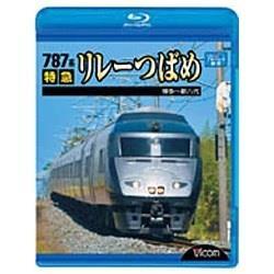 787系 特急リレーつばめ 博多〜新八代 【ブルーレイ ソフト】   [Blu-ray Disc]