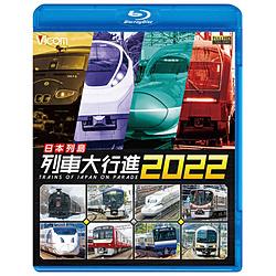 日本列島列車大行進2022