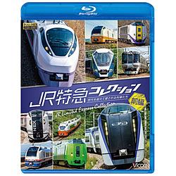 JR特急コレクション 世代を超えて愛される列車たち 前編