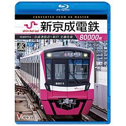 新京成電鉄80000形 4K撮影作品 京成津田沼〜松戸 全線往復