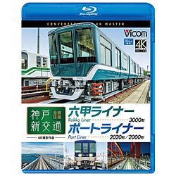 神戸新交通 全線往復 4K撮影作品 六甲ライナー3000形/ポートライナー2020形・2000形
