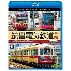筑豊電気鉄道 全線 2000形/3000形/5000形 4K撮影作品