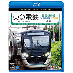 東急電鉄 田園都市線・こどもの国線・世田谷線 往復 4K撮影作品