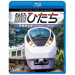 E657系 特急ひたち 4K撮影作品 常磐線全線 仙台-品川