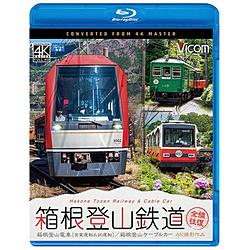箱根登山鉄道 全線往復 箱根登山電車(営業運転&試運転)/箱根登山ケーブルカー