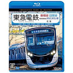 東急電鉄 東横線 横浜高速鉄道みなとみらい線・目黒線 往復 4K撮影作品 BD