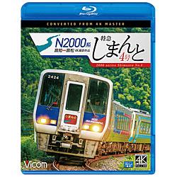 N2000系 特急しまんと4号 4K撮影作品 高知-高松 BD