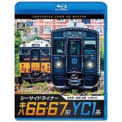 シーサイドライナー キハ66・67形/YC1系 佐世保〜長崎 往復 4K撮影作品